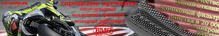 BMC - воздушные фильтры нулевого сопротивления