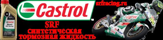 Castrol SRF - гоночная тормозная жидкость нового поколения